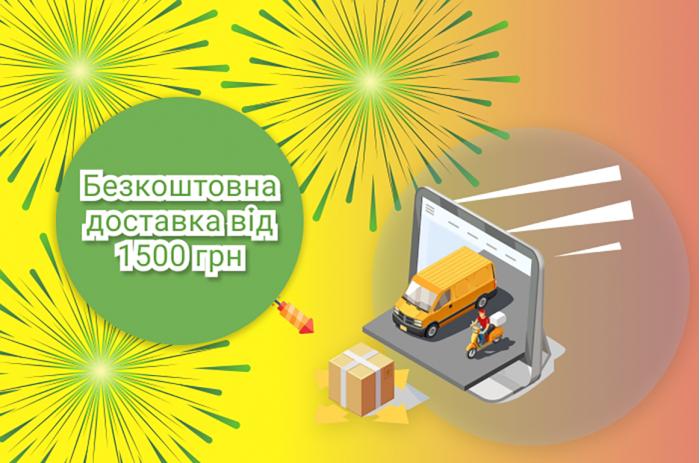 Безкоштовна доставка на замовлення від 1500 грн